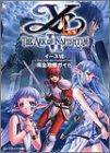 イース6 THE ARK OF NAPISHTIM 完全攻略ガイド (Kadokawa Game Collection / コンプティーク のシリーズ情報を見る