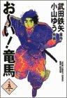 お~い!竜馬 (第5巻) (ヤングサンデーコミックス〈ワイド版〉)