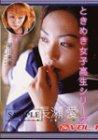 ときめき女子高生シリーズ vol.1 [DVD]