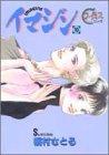 イマジン (10) (ヤングユーコミックス―Chorus series)