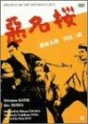 悪名桜 [DVD]