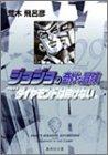 ジョジョの奇妙な冒険 (29) (集英社文庫―コミック版)