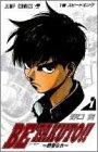 Be Takuto!! 1巻―野蛮なれ スピードキング (ジャンプコミックス)