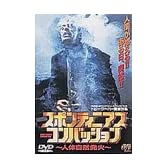 スポンティニアス コンバッション~人体自然発火~ [DVD]