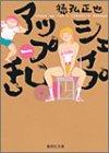 シェイプアップ乱 1 (集英社文庫—コミック版)