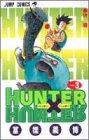 ハンター×ハンター (No.3) (ジャンプ・コミックス)