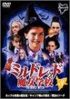 ミルドレッドの魔女学校 3 [DVD]