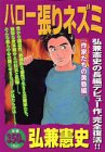 ハロー張りネズミ 作家たちの黄昏編 (プラチナコミックス)
