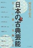 日本の古典芸能―名人に聞く究極の芸