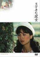 ステキな彼女 [DVD]