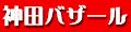 神田バザール