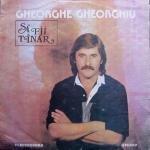 Gheorghe Gheorghiu - Să Fii Tinar