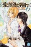 愛と欲望は学園で6初回限定ミニドラマCD付 (ドラコミックス 152)