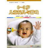0-3 years old children's toys and games (pre-professional National Twelfth Five-Year Plan the new curriculum standards textbook)(Chinese Edition)