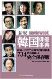 新版 movieweek韓国俳優事典