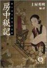 房中秘記―中国古典性奇談 (徳間文庫)