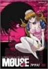 マウス 第3巻 ご主人様限定版 [DVD]
