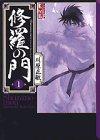 修羅の門(1) (講談社漫画文庫)