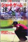 ショートゲーム達人への道 (学研スポーツムックゴルフシリーズ)