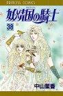 妖精国(アルフヘイム)の騎士―ローゼリィ物語 (38) (PRINCESS COMICS)