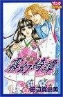 霧幻綺譚 1 (ボニータコミックス)