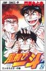 風飛び一斗 2 (ジャンプコミックス)