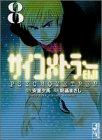 サイコメトラーEIJI(8) (講談社漫画文庫)
