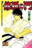 修羅の門(23) (講談社コミックス月刊マガジン)