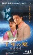 千年の愛 VOL.1【字幕版】 [VHS]