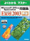 Microsoft Office Specialist問題集Microsoft Office Excel 2003 (よくわかるマスター)