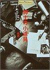 紳士の小道具 (Shotor Library)