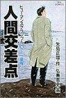 人間交差点(ヒューマンスクランブル) (25) (ビッグコミックス)