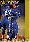 熱闘!日本シリーズ 1992 西武-ヤクルト [DVD]