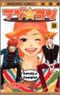 ラブ・コン 9 (マーガレットコミックス (3802))