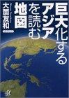 巨大化するアジアを読む地図 (講談社プラスアルファ文庫)