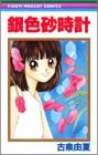 銀色砂時計 (りぼんマスコットコミックス)