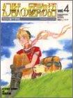 幻獣の国物語 (4) (ソノラマコミック文庫)