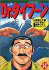元祖Dr.タイフーン 14 (アクションコミックス)