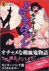 モンキー・パンチ・ザ・漫画セレクション 7 どらきゅらクン (ヤングマガジンコミックスデラックス)