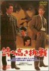 誇り高き挑戦 [DVD]