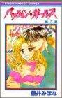 パッション〓ガールズ (5) (りぼんマスコットコミックス (852))
