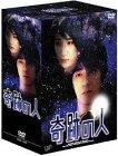 奇跡の人 DVD-BOX