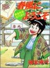 春風にようこそ (近代麻雀コミックス)