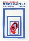 騒音防止ガイドブック―誰にもわかる音環境の話