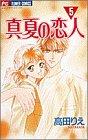 真夏の恋人 5 (フラワーコミックス)