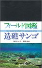 造礁サンゴ (フィールド図鑑)