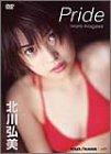 北川弘美1stビデオ Pride [DVD]の画像