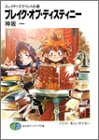 ブレイク・オブ・ディスティニー―スレイヤーズすぺしゃる〈23〉 (富士見ファンタジア文庫)