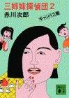 三姉妹探偵団〈2〉 (講談社文庫)