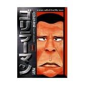 ゴリラーマン (1) (講談社漫画文庫)